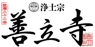 浄土宗善立寺